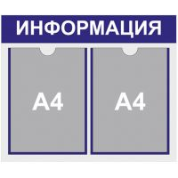 Информационный стенд на 2 кармана А4