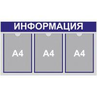информационный стенд на 3 кармана А4