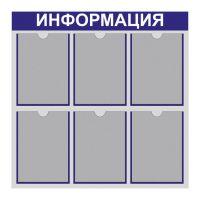 информационный стенд на 6 карманов А4 (3х3)